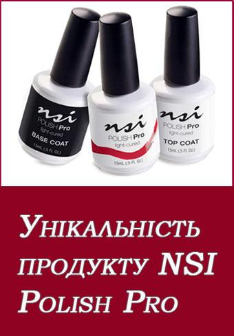 Унікальність продукту NSI Polish Pro